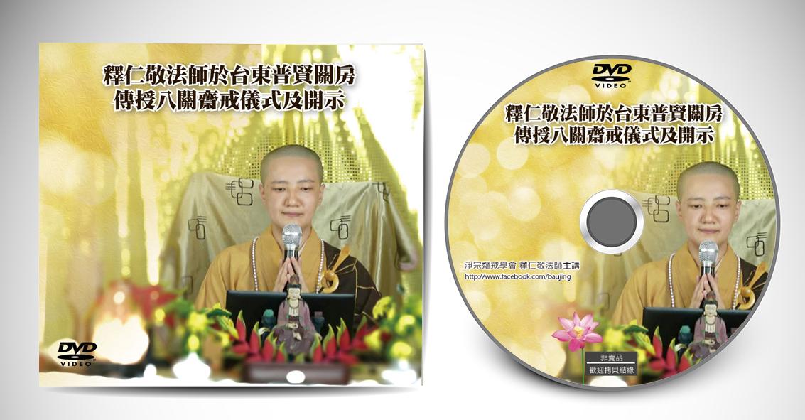 釋仁敬法師於台東普賢關房傳授八關齋戒儀式及開示