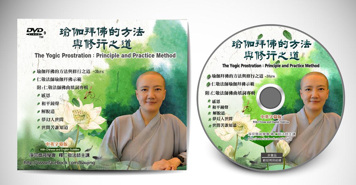 瑜伽拜佛的方法與修行之道